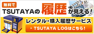 TSUTAYA LOG